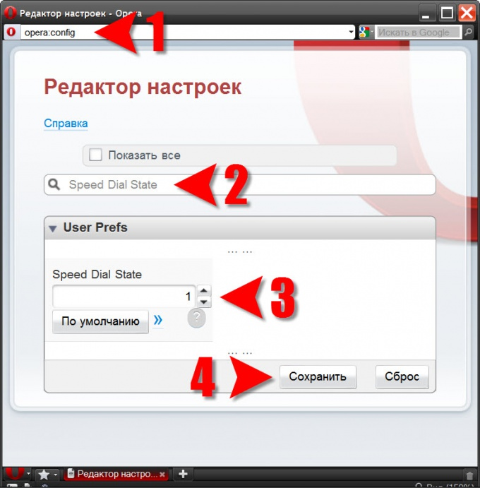 How to restore the speed dial in Opera