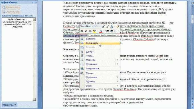 Как с помощью клавиш скопировать текст