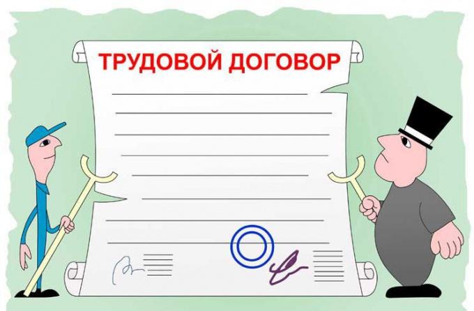 Как внести изменения в трудовой договор