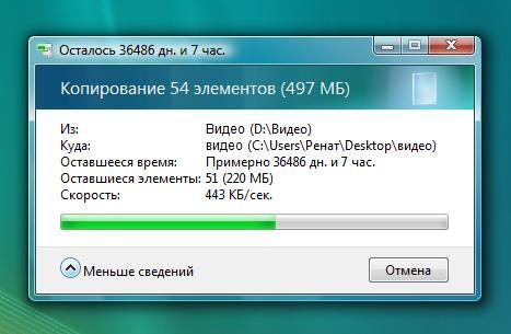 Как ускорить копирование файлов