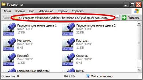 Как установить градиент в <b>фотошопе</b>