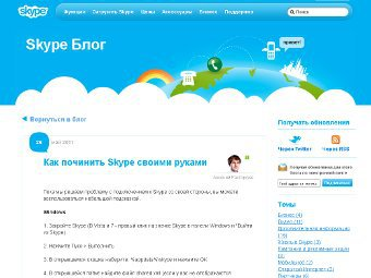 How to clean <strong>echo</strong> <b>Skype</b>