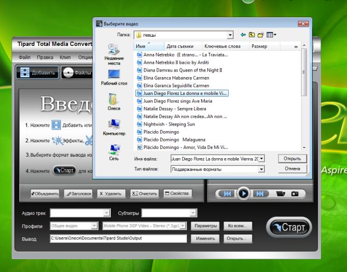 Видеоконвертер с открытым окном обзора