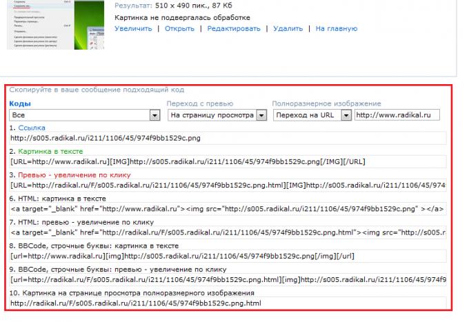 Список кодов для вставки изображения на сайт