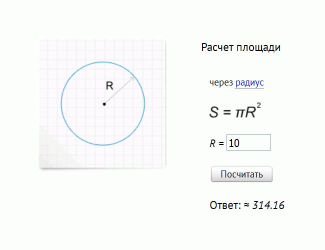 Результат работы сервиса Яндекса по вычислению площади круга