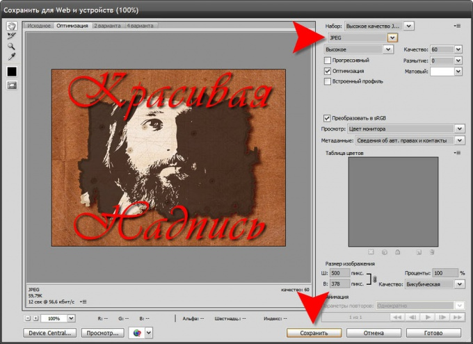 Как сделать картинку с надписью бесплатно