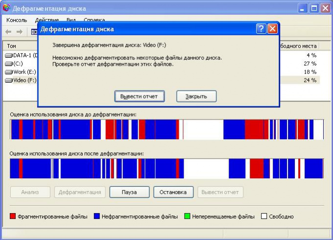 How to start <strong>defragmentation</strong>