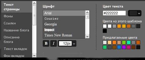 Как изменить шрифт на <b>странице</b>
