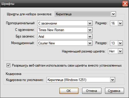 Изменение шрифта на странице браузера