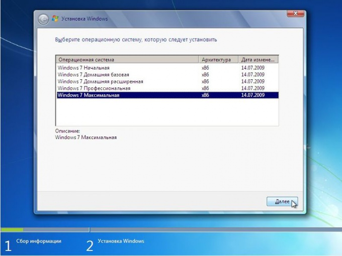 Как установить Windows 7 на новый компьютер