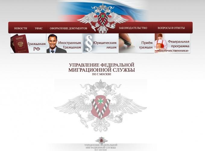 Вид визы для приглашения в россию