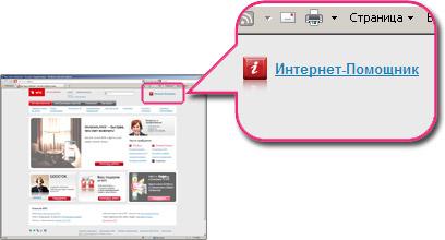 Интернет-Помощник удобная услуга