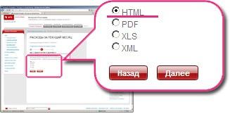 Формат доставляемого отчета «HTML»