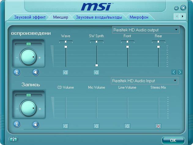 Панель управления звуком (Realtek HD)