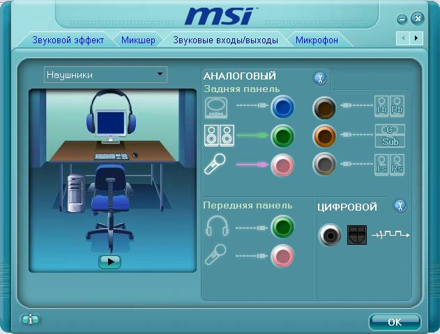 Transcript of the color-coded audio raschyetov on the example panel Realtek HD