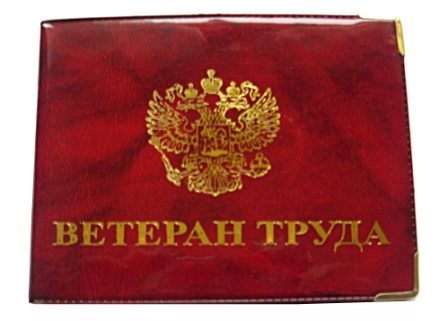 the certificate of the veteran of work gives a lot of benefits to the owner