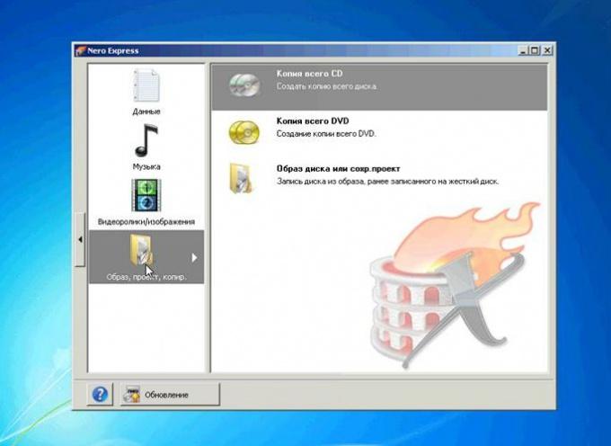 Как сделать копию лицензионного диска