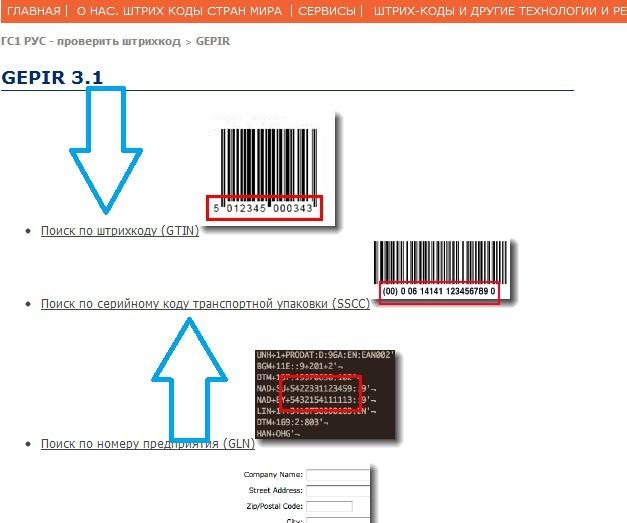 Как распознать штрих-<b>код</b>