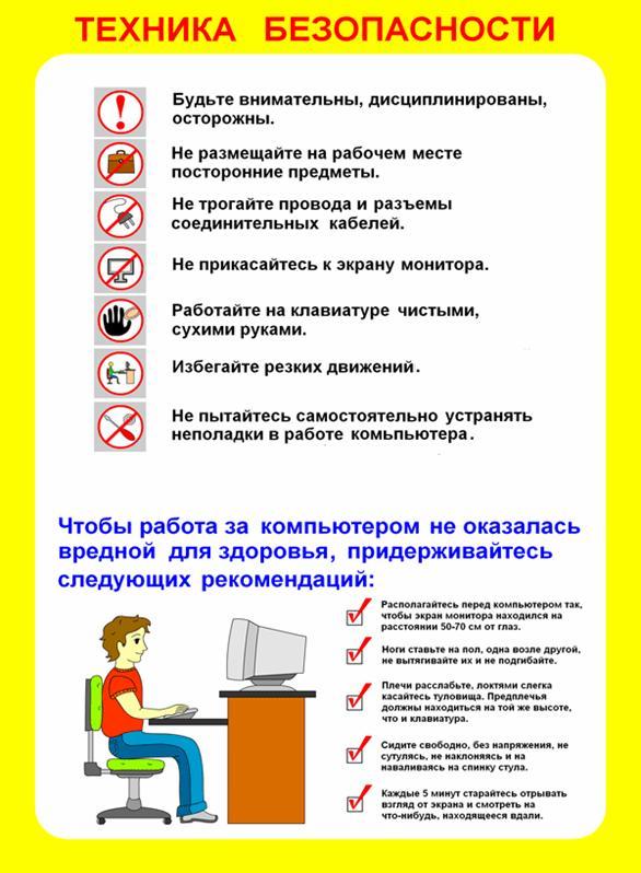 Инструкции по <b>технике</b> <em>безопасности</em>