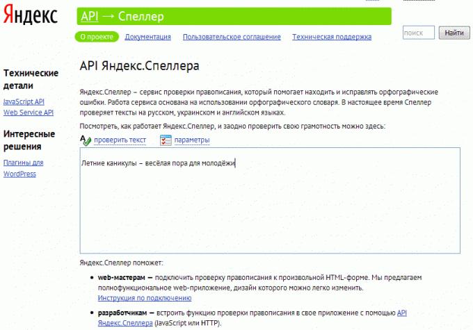 Орфографический сервис от компании Яндекс
