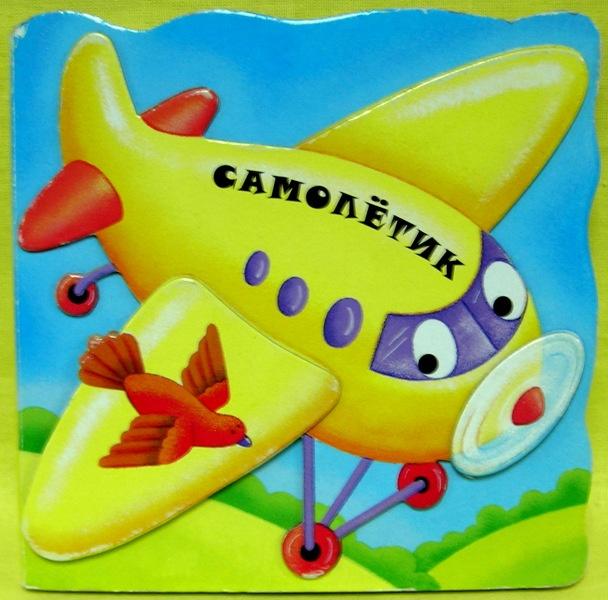 Как сделать игрушечный самолет