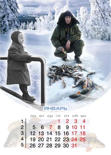 Как сделать перекидной календарь