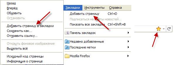 Как сделать <b>закладку</b> сайта