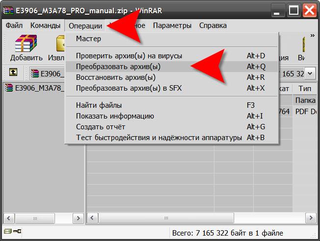 Как разделить архив на части