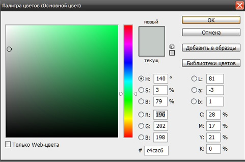 Настройка цвета кисти -  один из основных параметров