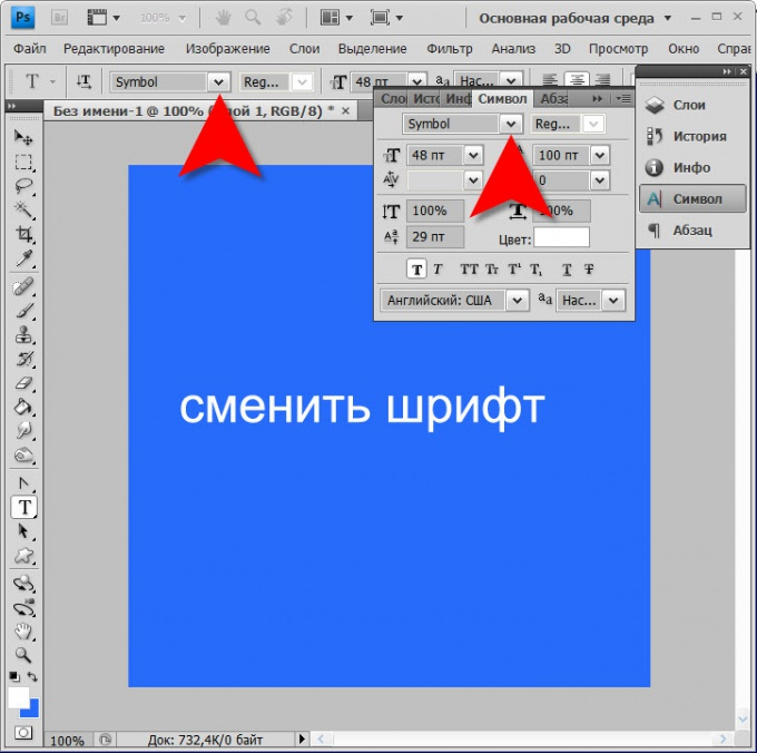 How to change font in Photoshop