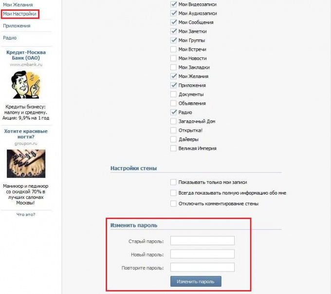 Смена пароля в контакте