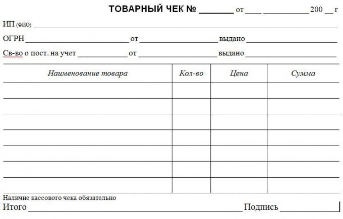 A blank sales receipt for entrepreneurs