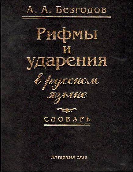 Словарь рифм незаменим при сочинении текста <b>песни</b>