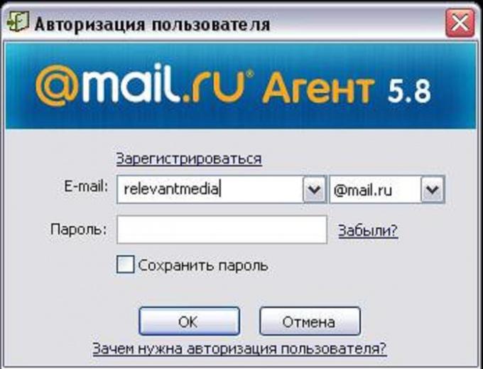 Mail Agent от сервиса Mail.ru