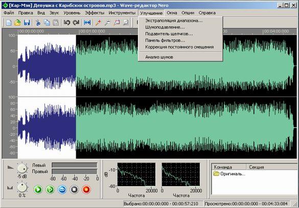 Обрезка музыки в программе неро