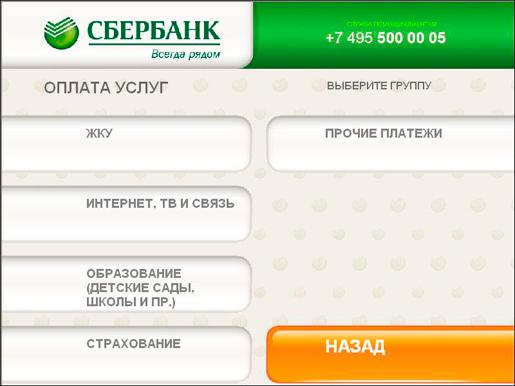 Как платить за интернет через <b>терминалы</b>