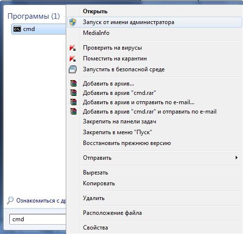 Как открыть <strong>файл</strong> с командной <b>строки</b>