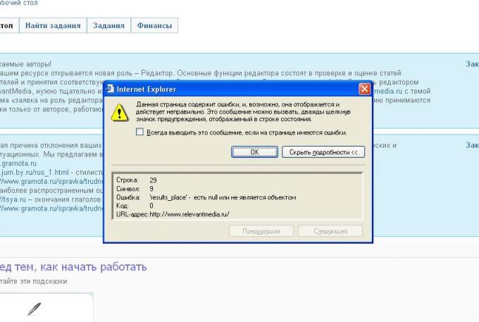 Рис.1. Диалоговое окно браузера с описанием ошибки.