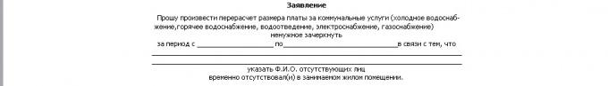Как написать <b>заявление</b> на <strong>имя</strong> <em>директора</em>