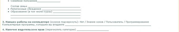 Как составить <strong>анкету</strong> для <b>приема</b> на <em>работу</em>