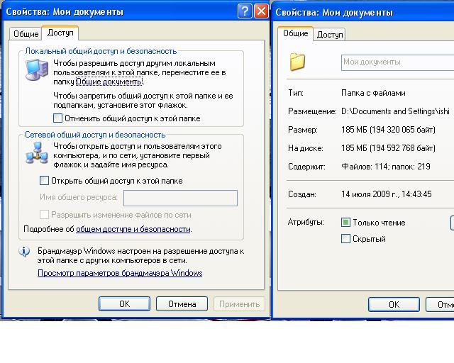 Как настроить доступ к файлам