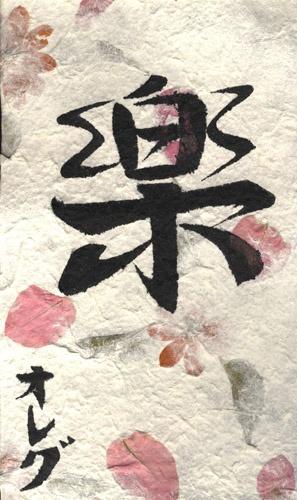 Как писать по-японски