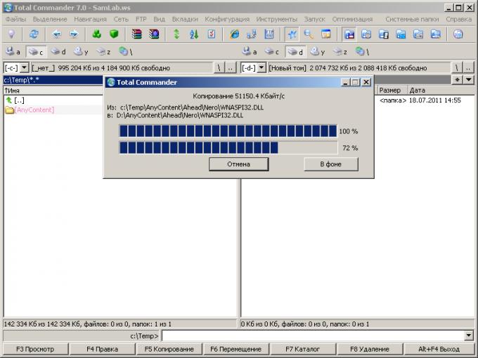 Как отформатировать диск <b>компьютера</b>