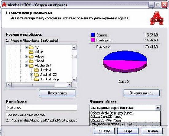 Как создать виртуальный диск