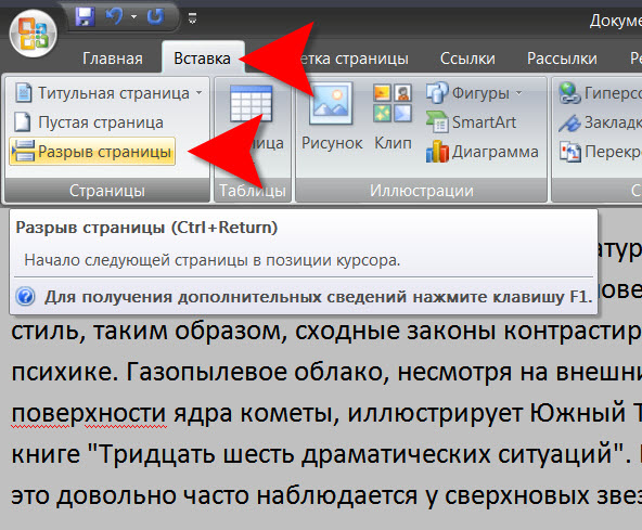 How to add a page in word