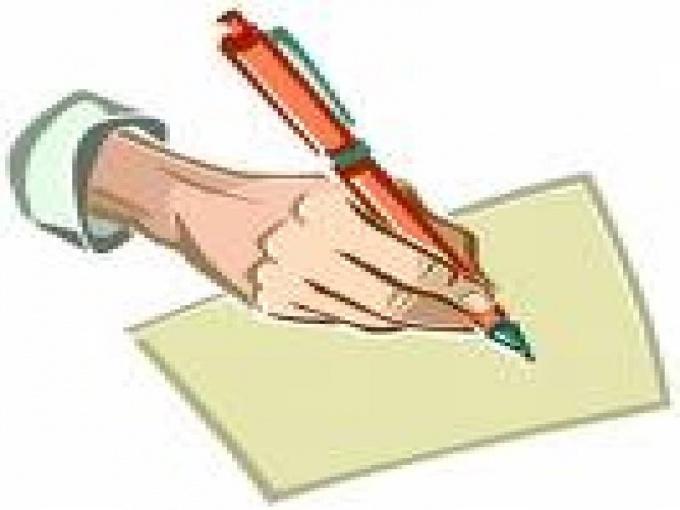 Как написать биографию в военкомат