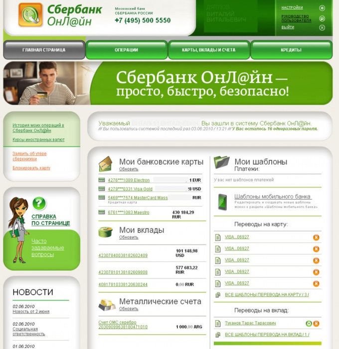 The main page of Sberbank Online
