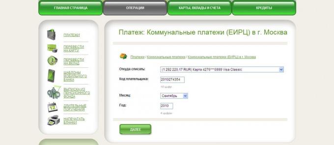 Экранная форма «Коммунальные платежи»