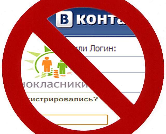 Как ограничить доступ в интернет