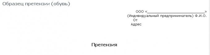 Как написать <strong>претензию</strong> на <b>обувь</b>